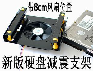 硬盘减震支架